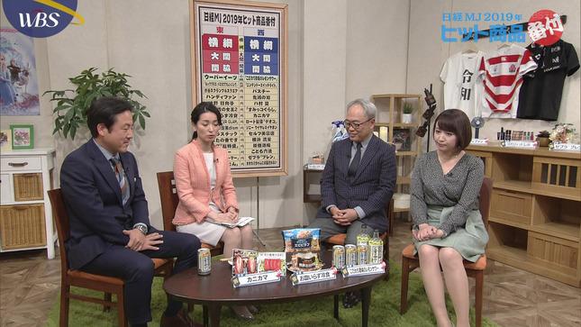 相内優香 ワールドビジネスサテライト 大江麻理子 片渕茜 9