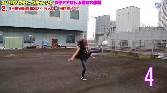 田村真子 TBS女子アナのリフティングぜんぶ見せ大作戦 8
