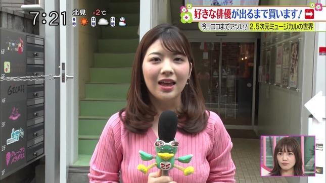 佐藤真知子 ズームイン!!サタデー 所さんの目がテン! 9