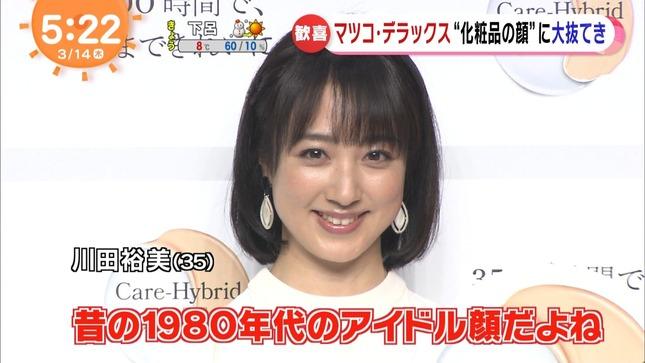 川田裕美 キャッチ! 5