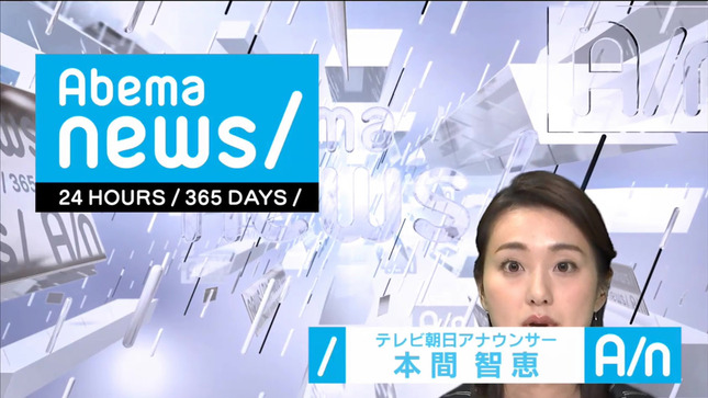 本間智恵 AbemaNews Bridge 14