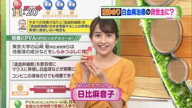 日比麻音子 あさチャン! ひるおび! 報道特集 2