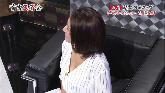 古瀬絵理 有吉反省会 07