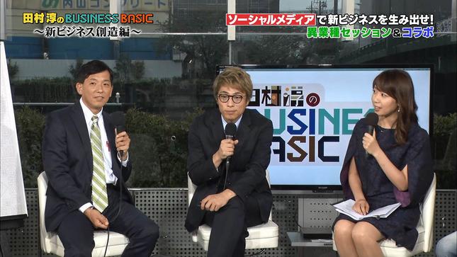 須黒清華 田村淳のBUSINESS BASIC 10