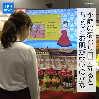 宇賀神メグ TBS NEWS 4