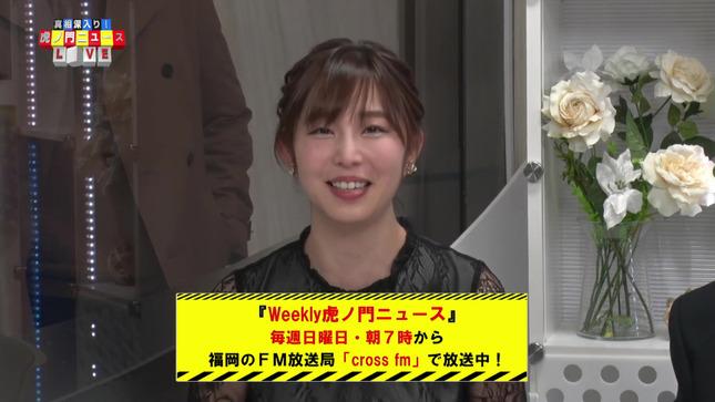 塩地美澄 真相深入り!虎ノ門ニュース 11
