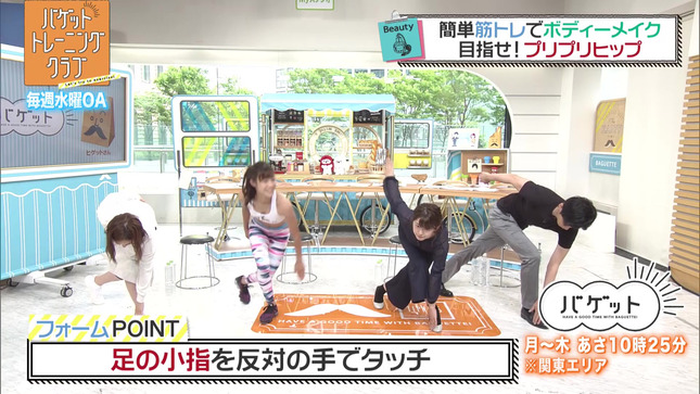 尾崎里紗 バゲット 後藤晴菜 9