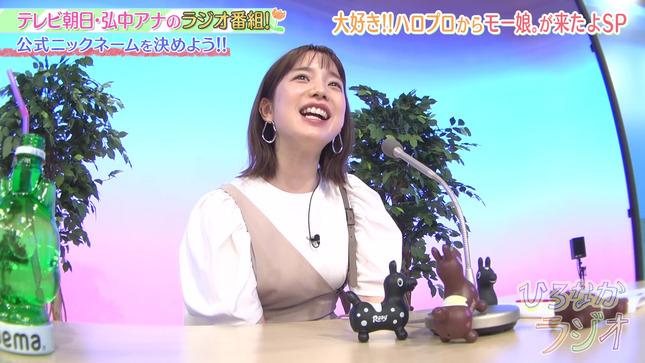 弘中綾香 ひろなかラジオ 6