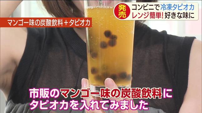 久冨慶子 スーパーJチャンネル 14