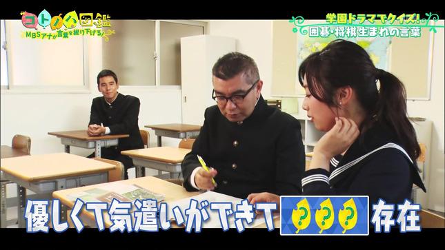 辻沙穂里 コトノハ図鑑 5