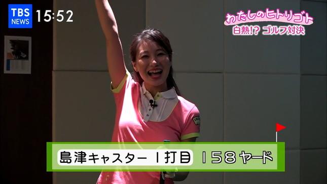 島津久美子 わたしのヒトリゴト 16