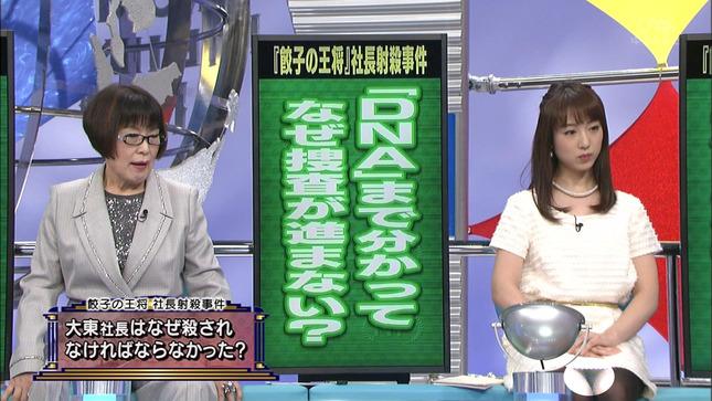 川田裕美 そこまで言って委員会NP 12