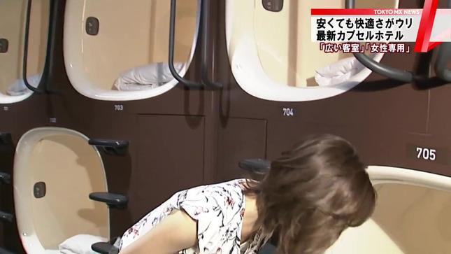 牧野結美 TOKYO MX NEWS 6