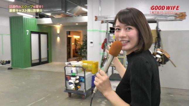 宇内梨沙 グッドワイフの魅力に徹底取材で迫る!!6
