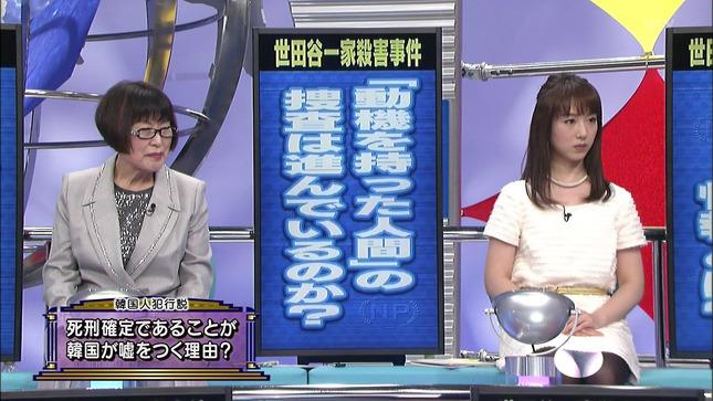 川田裕美 そこまで言って委員会NP 11