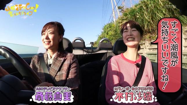 斎藤真美 おはよう朝日土曜日です ほな行こCar! 1