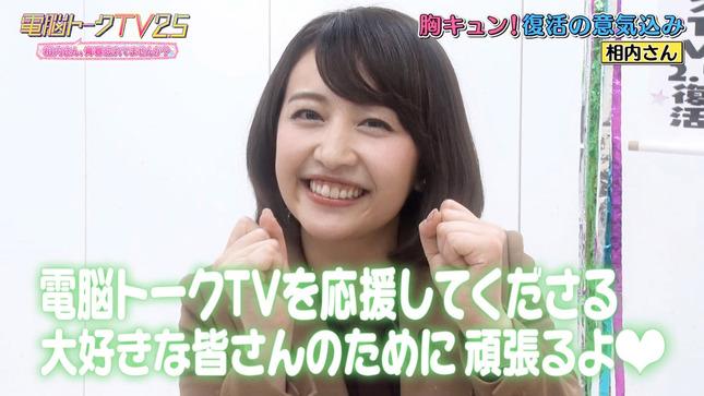 相内優香 ワールドビジネスサテライト 電脳トークTV 14