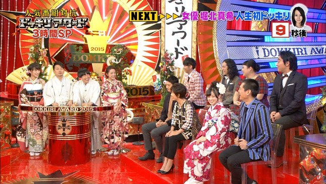 枡田絵理奈 財宝伝説は本当だった ドッキリアワード2015 06