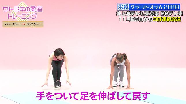 佐藤美希 サトミキの柔道トレーニング 6