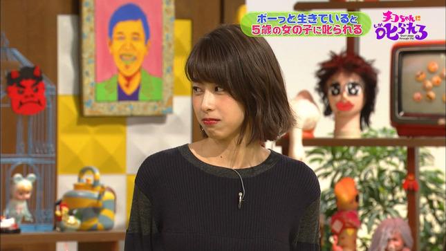 加藤綾子 チコちゃんに叱られる! 3