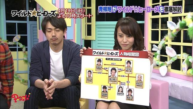 上田まりえ 日テレプッシュ 真相報道バンキシャ! 04
