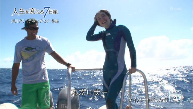 滝川クリステル 人生を変える7日旅 02