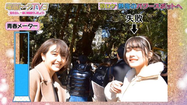 相内優香 電脳トークTV 9