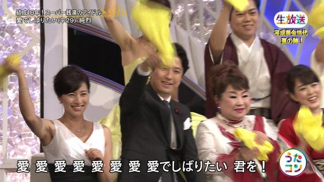 小郷知子 うたコン おはよう日本 7