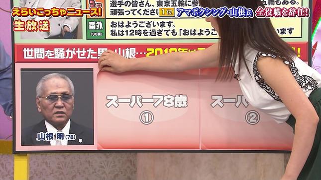川田裕美 胸いっぱいサミット! 9