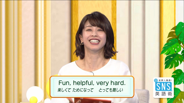 加藤綾子 世界へ発信!SNS英語術 17