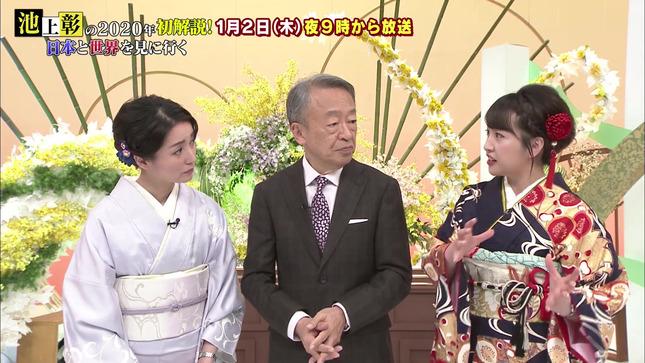 相内優香 大江麻理子 池上彰の日本と世界を見に行く 8