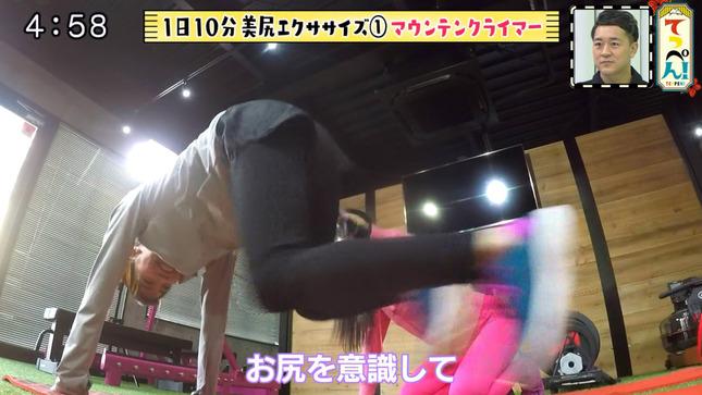 小倉彩瑛 てっぺん! 4