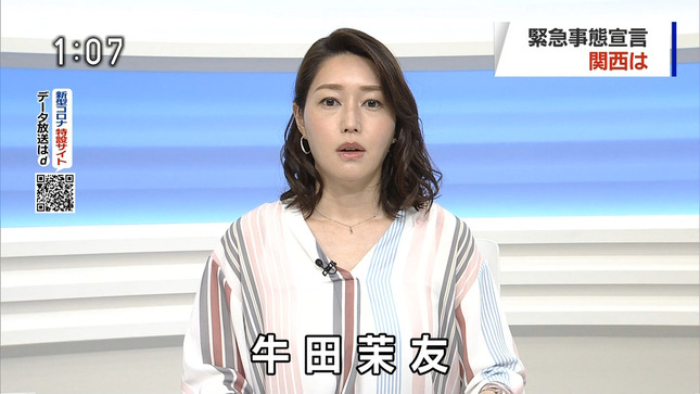 牛田茉友 ニュースほっと関西 NHKニュース 17