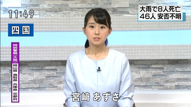 宮崎あずさ ミス日本コンテスト2017 ニュースシブ5時 23