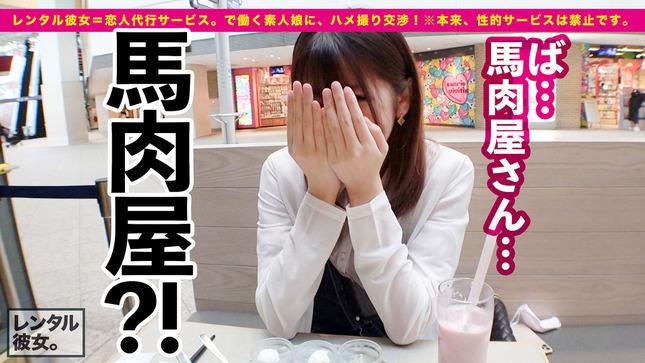 アイドル級な馬肉屋アルバイト女子を彼女としてレンタル! 8