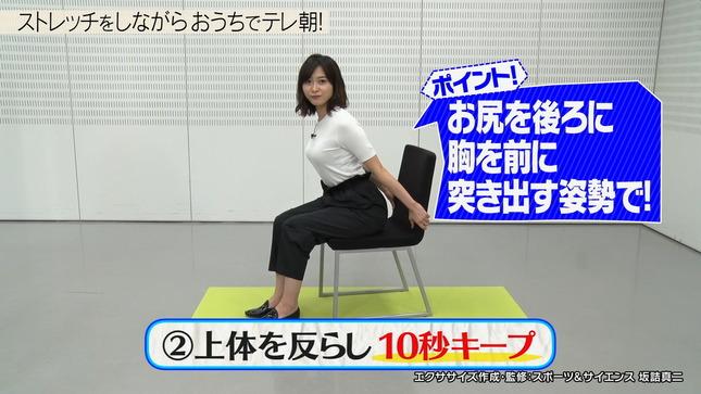 久冨慶子 今夜のテレ朝 グッド!モーニング 5