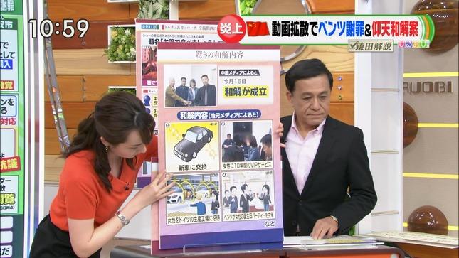 宇賀神メグ ひるおび! JNNニュース 6