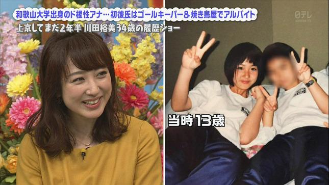 川田裕美 誰だって波瀾爆笑 7