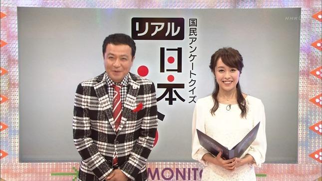片山千恵子 サキどり↑ 国民アンケートクイズリアル日本人! 1
