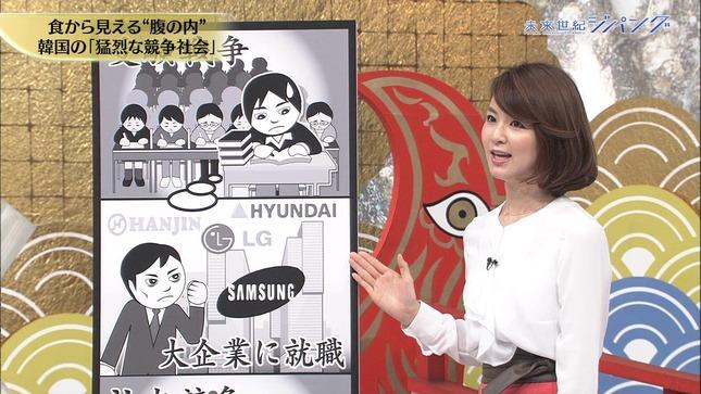 未秋元玲奈 来世紀ジパング アートフェア東京2017 14