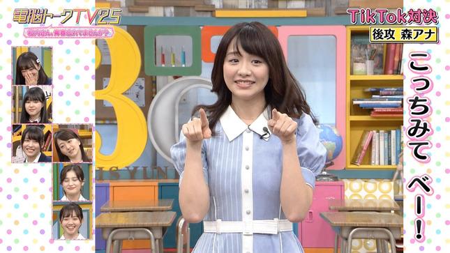 電脳トークTV 森香澄 片渕茜 田中瞳 池谷実悠 21