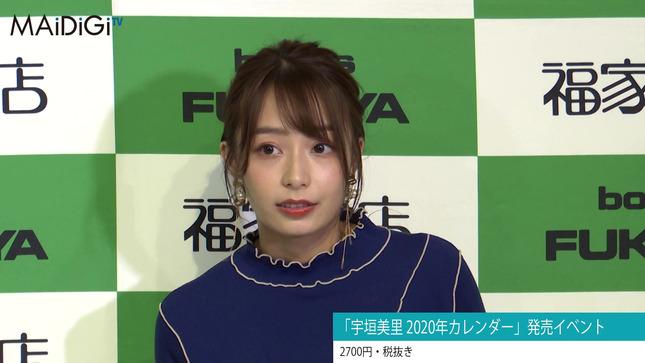 宇垣美里 2020カレンダー発売記念イベント 5
