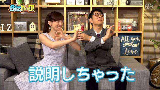 皆藤愛子 Bizトーーク! 12