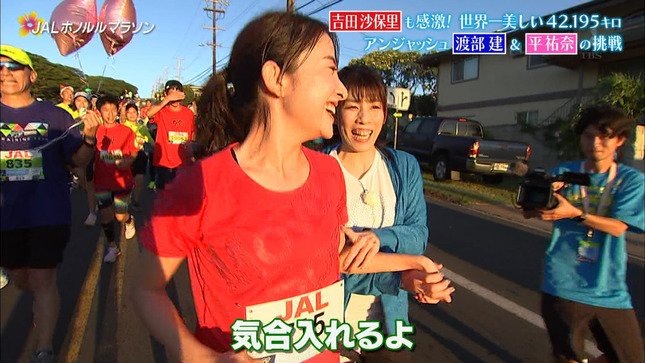 日比麻音子 第47回JALホノルルマラソン 10