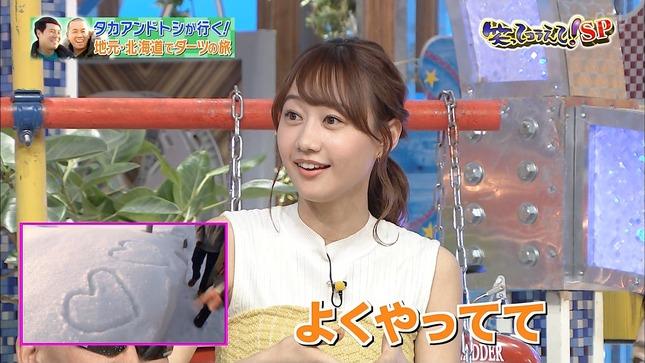 高田秋 笑ってコラえて!3月SP 11