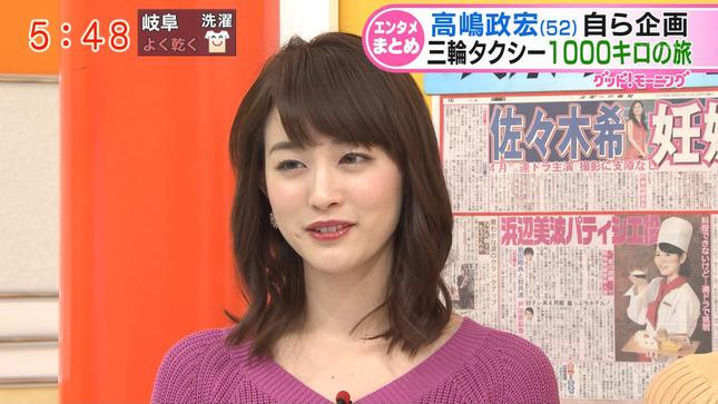 新井恵理那 グッド!モーニング 松尾由美子 5