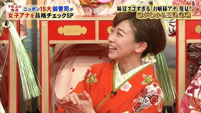 松尾翠 草なぎ剛の女子アナスペシャル 04