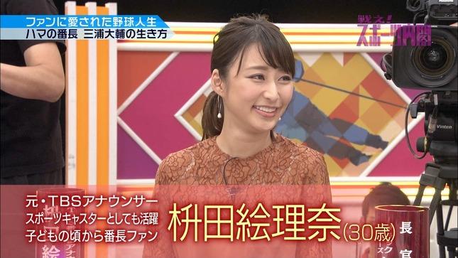 枡田絵理奈 クイズ☆スター名鑑 戦え!スポーツ内閣 10
