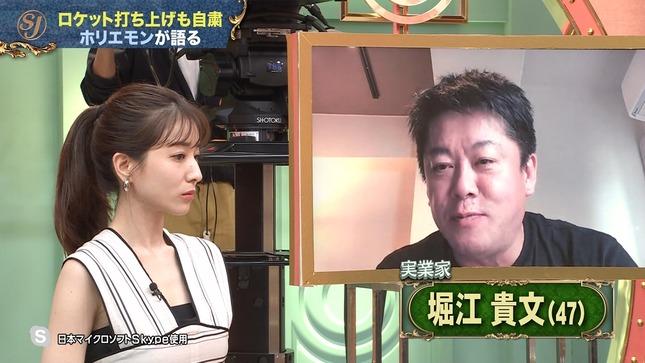 田中みな実 サンデー・ジャポン 7