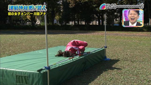 川田裕美 アメトーーク!年末5時間SP3